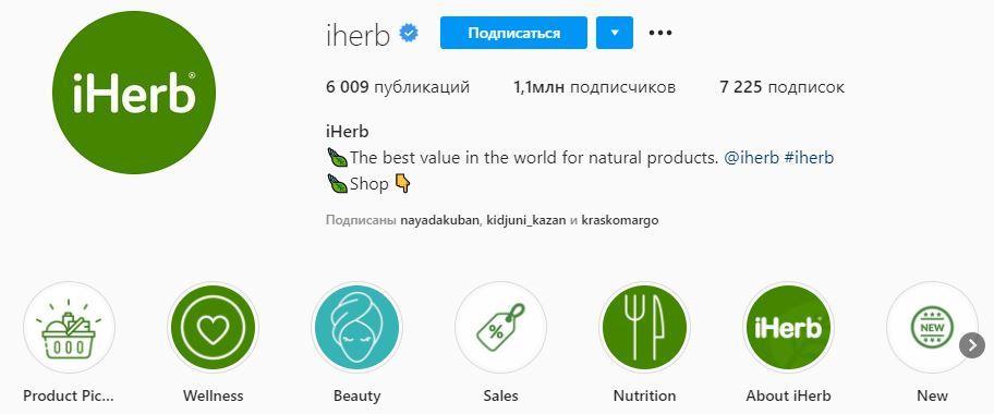 Официальный сайт IHerb