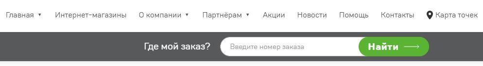 Доставка из IHerb в Россию службой 5Post