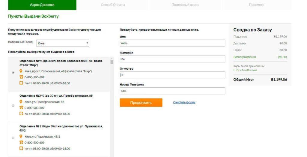Правила заполнения адреса доставки на iHerb