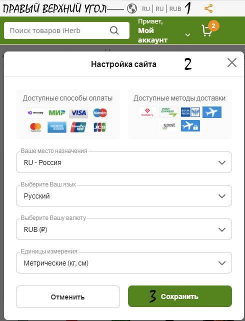 Выбор страны магазина iHerb