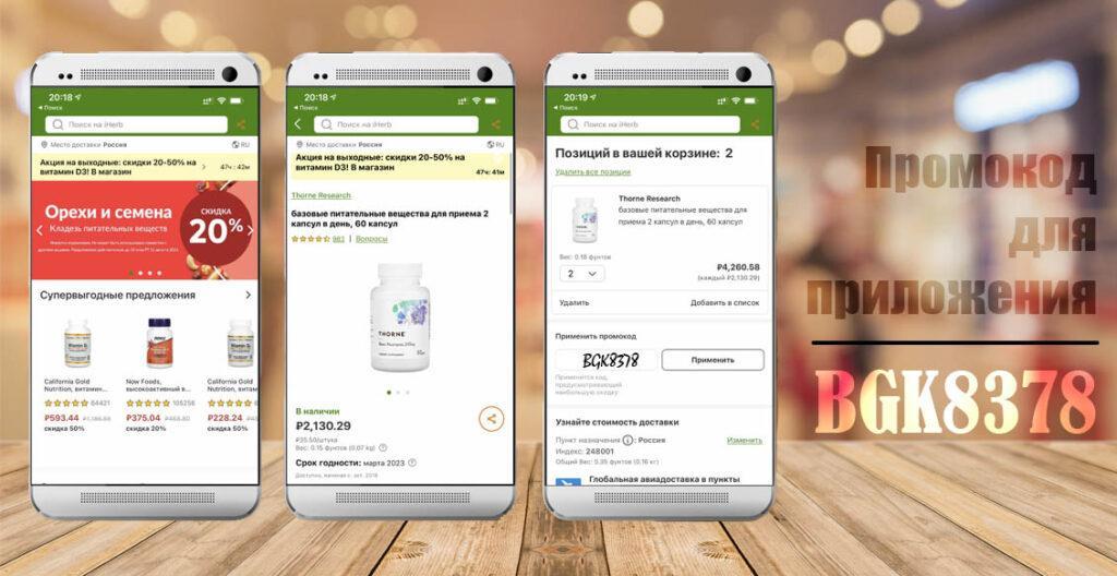 Советы и рекомендации для новичков по шоппингу на iHerb